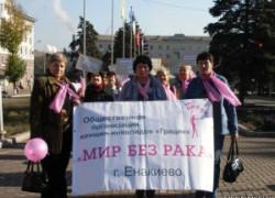 Жизнь после мастэктомии в Енакиево, Украина