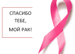 Спасибо тебе, рак!