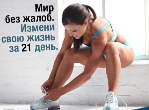Izmeni_svoyu_zhizn