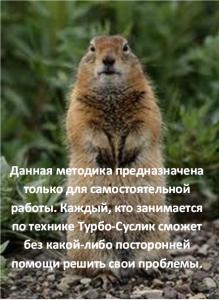 Дмитрий Лёушкин. Турбо-суслик. СКАЧАТЬ БЕСПЛАТНО.