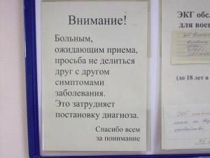 otnoshenie_k_bolezni