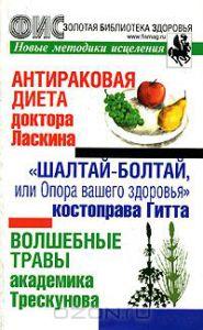 dieta_doktora_laskina