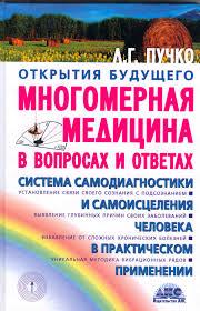 puchko_mnogomernaja_medicina