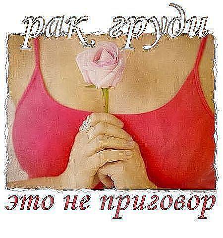 rak_grudi _foto