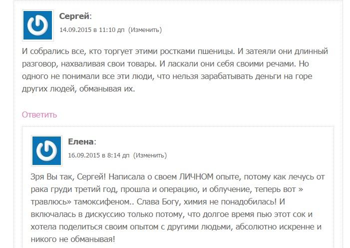 rostki_pshenicy