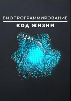 биопрограммирование