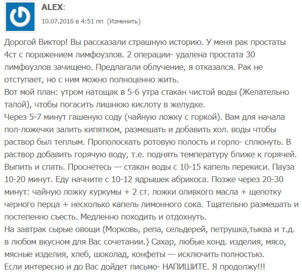 Rak_prostati