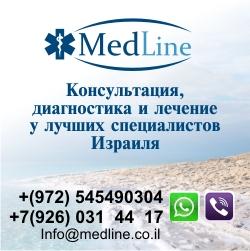 Izrail_lechenie_raka