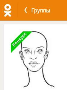 konkurs_lechenie_raka