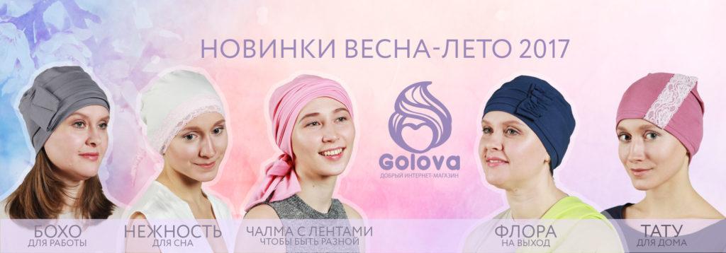 golovnie_ubori