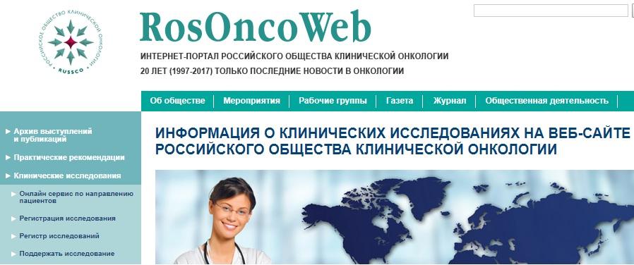 klinicheskiye_issledovania