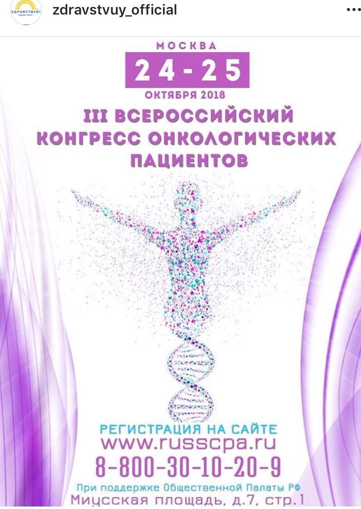 Lechenie_raka_onkologii