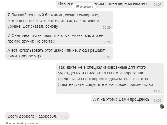 lechenie_raka_dorogo
